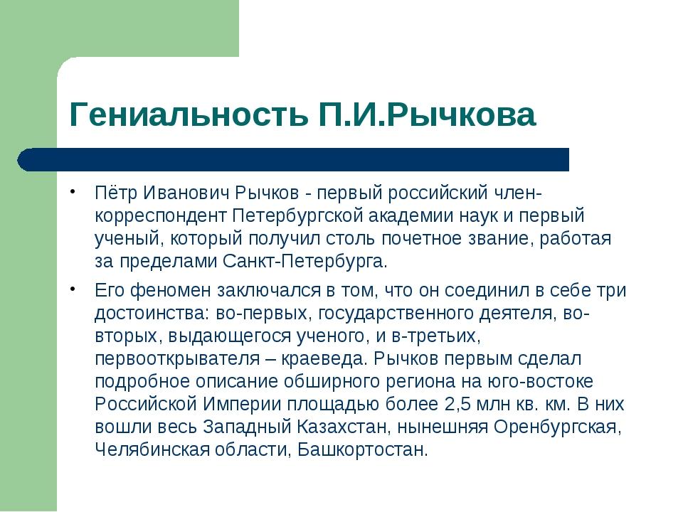 Гениальность П.И.Рычкова Пётр Иванович Рычков - первый российский член-коррес...