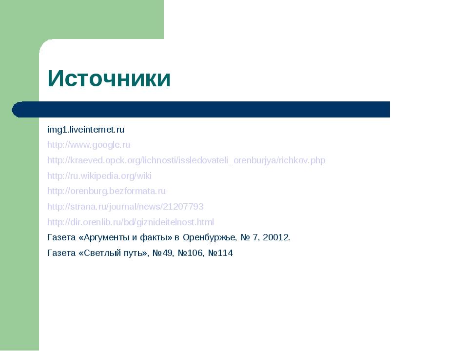 Источники img1.liveinternet.ru http://www.google.ru http://kraeved.opck.org/l...