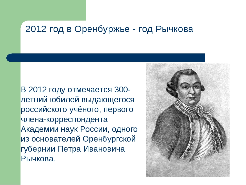 2012 год в Оренбуржье - год Рычкова В 2012 году отмечается 300-летний юбилей...