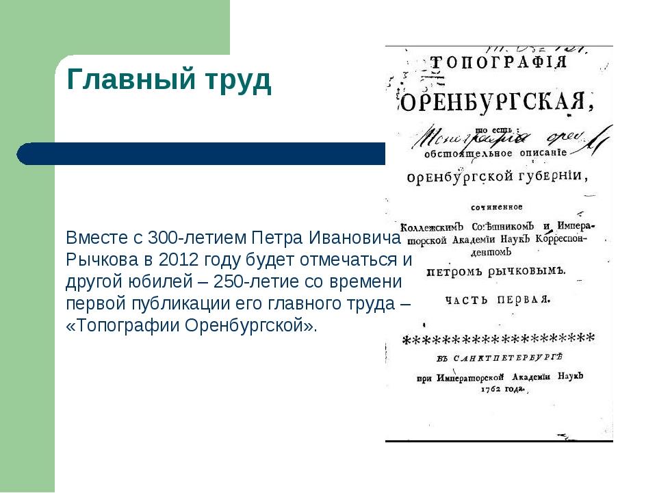 Главный труд Вместе с 300-летием Петра Ивановича Рычкова в 2012 году будет от...