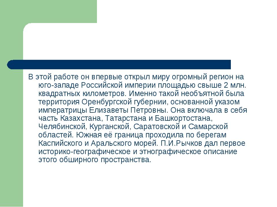 В этой работе он впервые открыл миру огромный регион на юго-западе Российской...