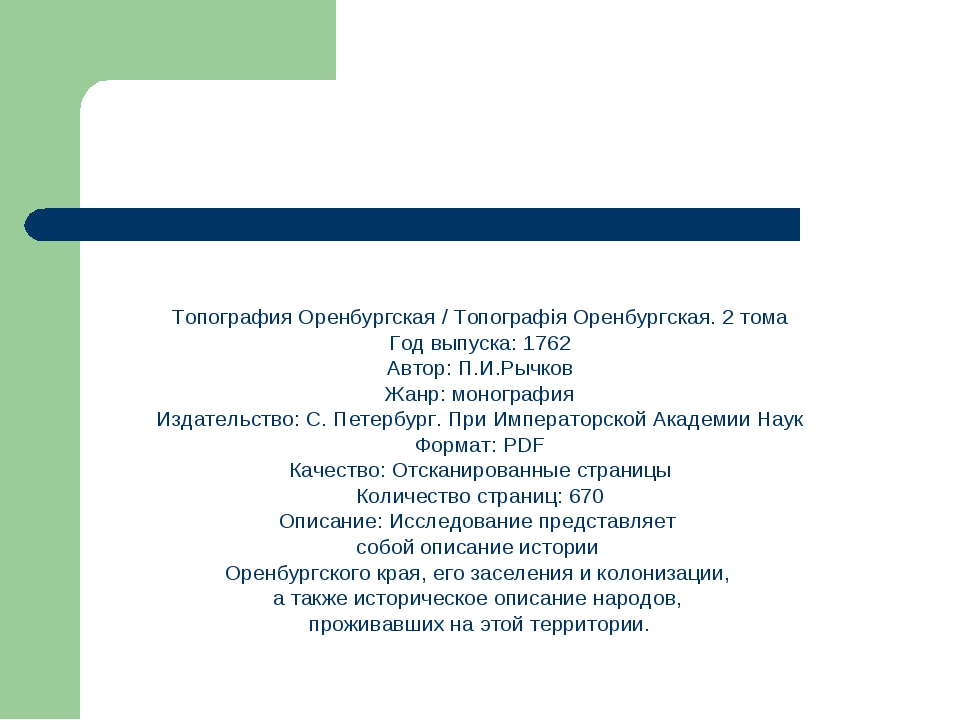 Топография Оренбургская / Топографiя Оренбургская. 2 тома Год выпуска: 1762...