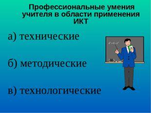 Профессиональные умения учителя в области применения ИКТ  а) технические б)