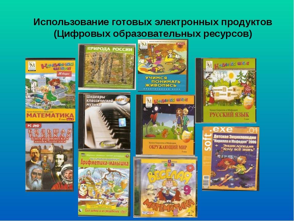 Использование готовых электронных продуктов (Цифровых образовательных ресурсов)