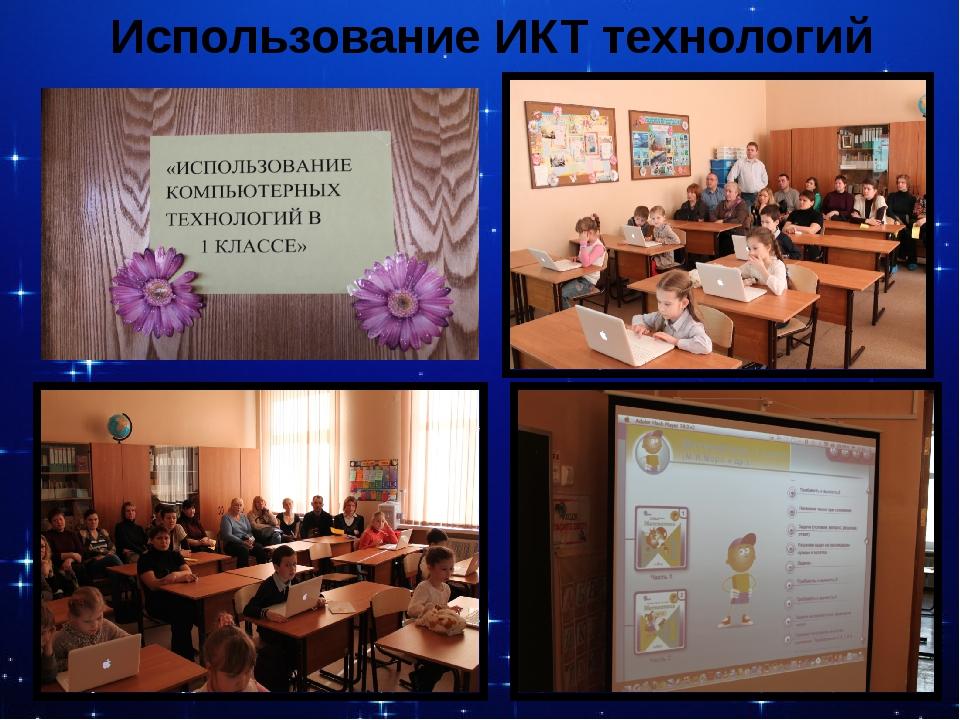 Использование ИКТ технологий