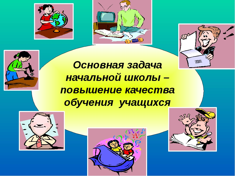 Основная задача начальной школы – повышение качества обучения учащихся