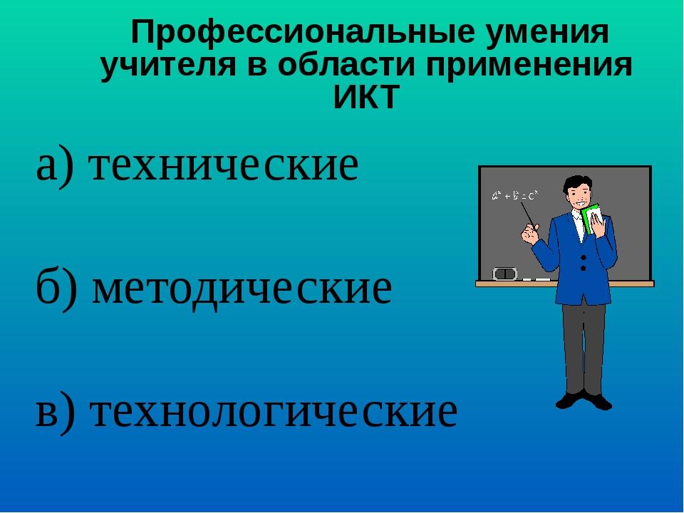 Профессиональные умения учителя в области применения ИКТ  а) технические б)...