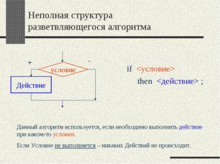 Неполная структура разветвляющегося алгоритма if  then  ; Данный алгоритм исп