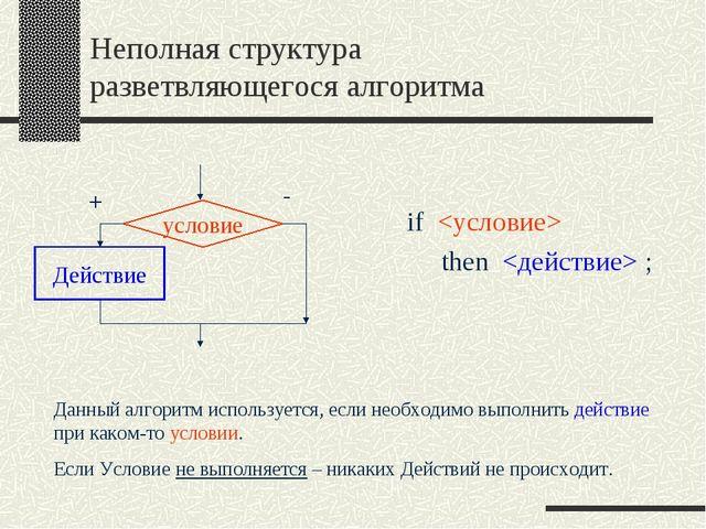 Неполная структура разветвляющегося алгоритма if  then  ; Данный алгоритм исп...