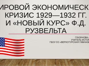 МИРОВОЙ ЭКОНОМИЧЕСКИЙ КРИЗИС 1929—1932 ГГ. И «НОВЫЙ КУРС» Ф.Д. РУЗВЕЛЬТА ГЛАЗ