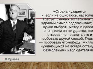 «Страна нуждается и, если не ошибаюсь, настойчиво требует смелых эксперименто