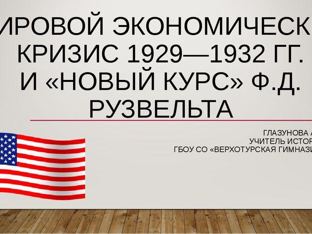 МИРОВОЙ ЭКОНОМИЧЕСКИЙ КРИЗИС 1929—1932 ГГ. И «НОВЫЙ КУРС» Ф.Д. РУЗВЕЛЬТА ГЛАЗ...