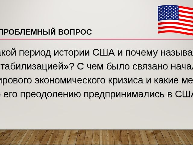 ПРОБЛЕМНЫЙ ВОПРОС Какой период истории США и почему называют «стабилизацией»?...