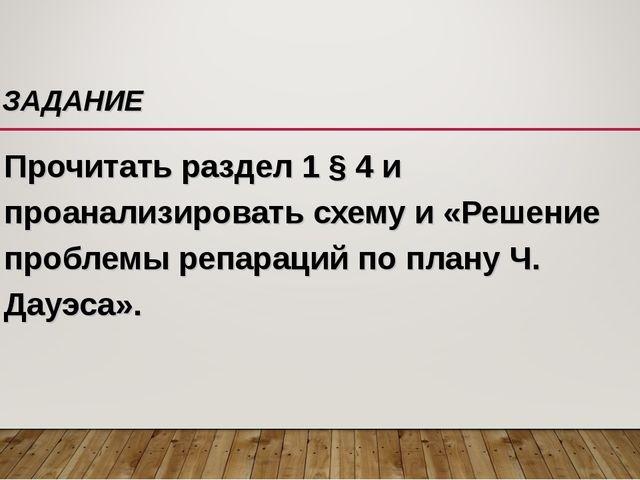 ЗАДАНИЕ Прочитать раздел 1 § 4 и проанализировать схему и «Решение проблемы р...