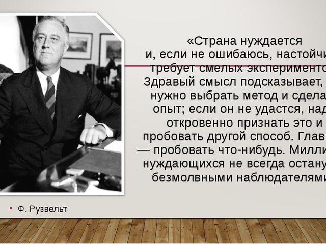 «Страна нуждается и, если не ошибаюсь, настойчиво требует смелых эксперименто...