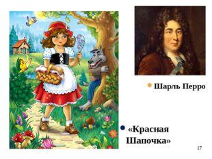 Шарль Перро «Красная Шапочка»