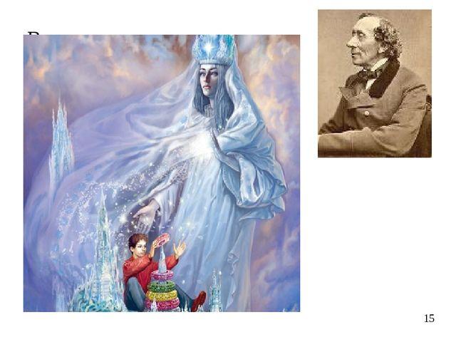 Ганс Христиан Андерсен «Снежная королева»
