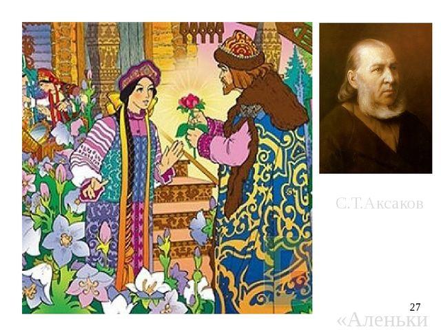 С.Т.Аксаков «Аленький цветочек»