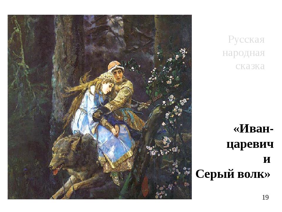 Русская народная сказка «Иван-царевич и Серый волк»