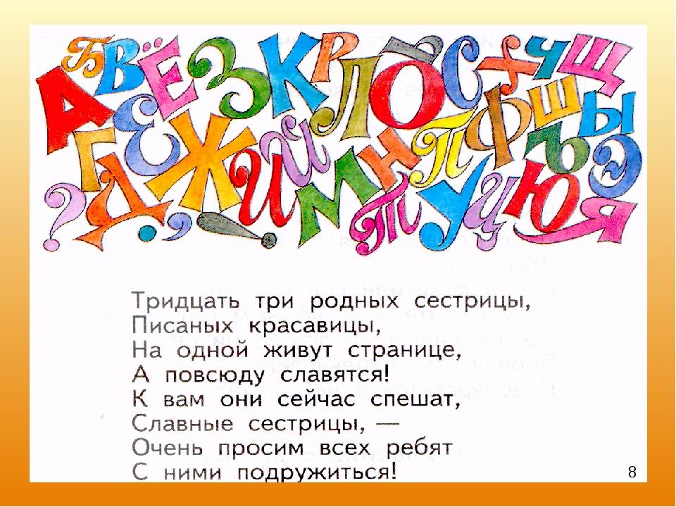 стихотворное поздравление прощание с азбукой