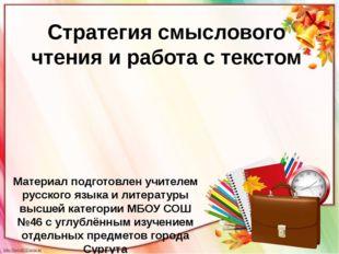 Стратегия смыслового чтения и работа с текстом Материал подготовлен учителем