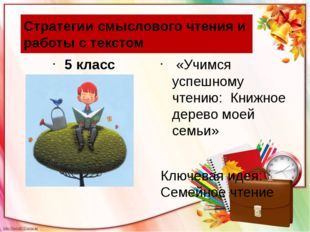 5 класс «Учимся успешному чтению: Книжное дерево моей семьи» Ключевая идея: С