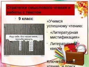 9 класс «Учимся успешному чтению: «Литературная мистификация» Литературный кв