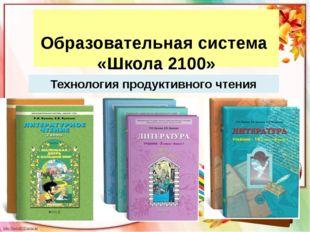 Образовательная система «Школа 2100» Издательство «БАЛАСС» Технология продук