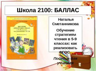 Школа 2100: БАЛЛАС Наталья Сметанникова Обучение стратегиям чтения в 5-9 клас