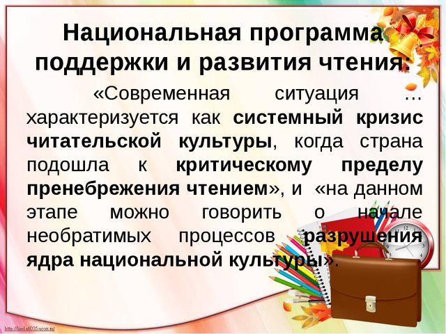 Национальная программа поддержки и развития чтения:  «Современная ситуация …...