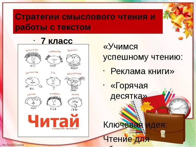7 класс «Учимся успешному чтению: Реклама книги» «Горячая десятка» Ключевая и...