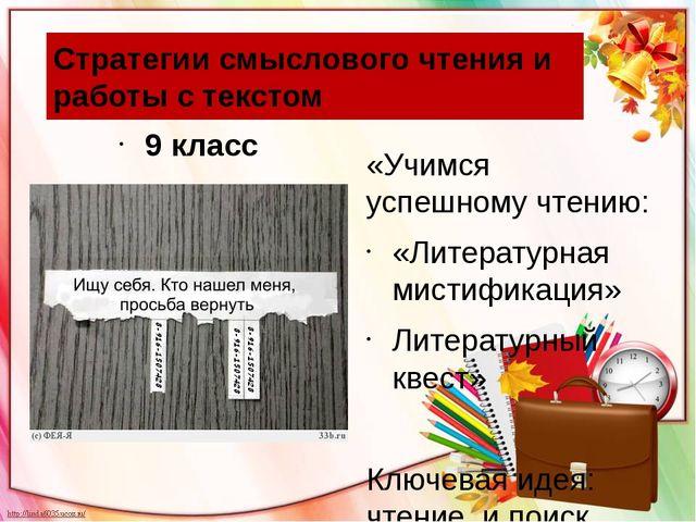 9 класс «Учимся успешному чтению: «Литературная мистификация» Литературный кв...