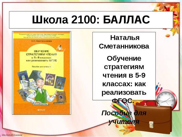 Школа 2100: БАЛЛАС Наталья Сметанникова Обучение стратегиям чтения в 5-9 клас...