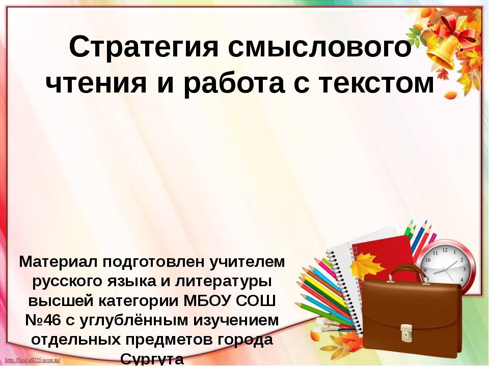 Стратегия смыслового чтения и работа с текстом Материал подготовлен учителем...