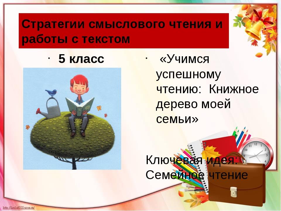 5 класс «Учимся успешному чтению: Книжное дерево моей семьи» Ключевая идея: С...