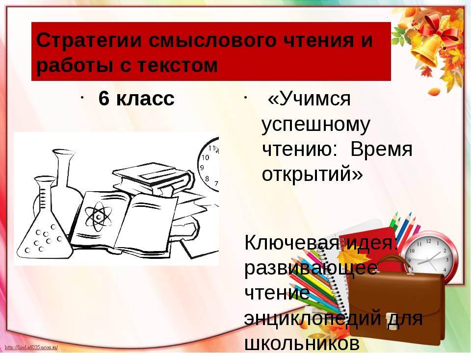 6 класс «Учимся успешному чтению: Время открытий» Ключевая идея: развивающее...