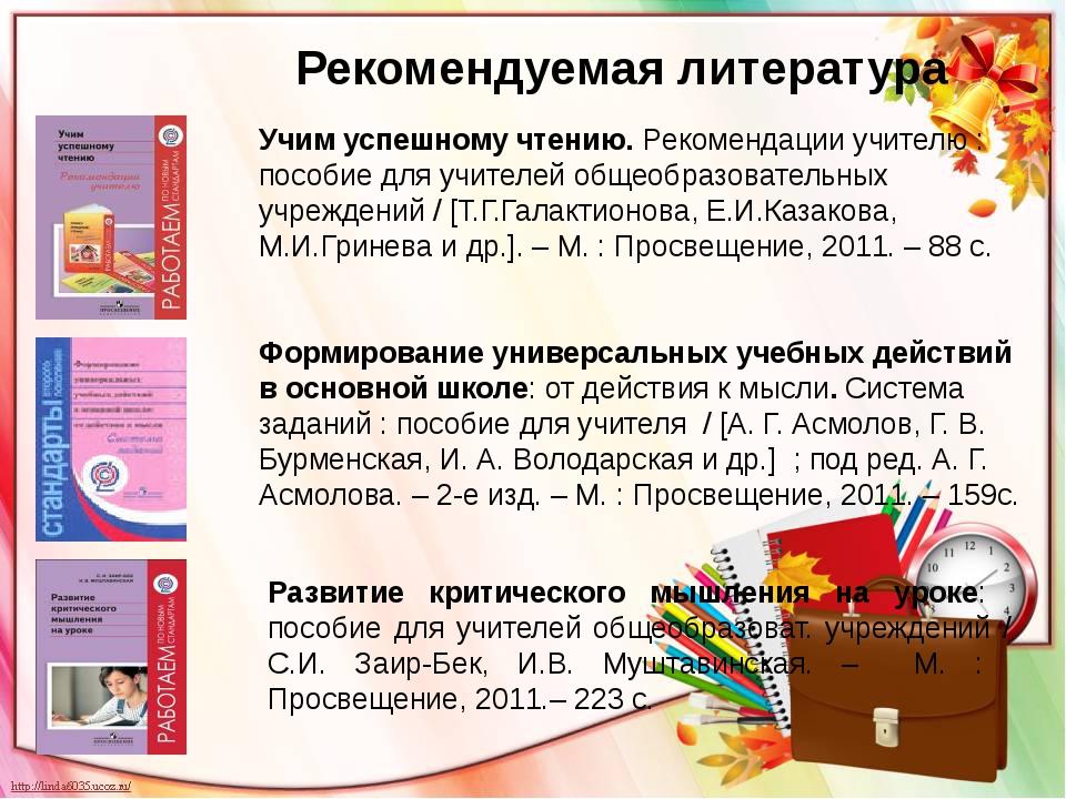 Рекомендуемая литература Формирование универсальных учебных действий в основн...