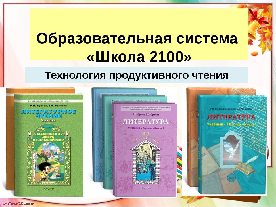 Образовательная система «Школа 2100» Издательство «БАЛАСС» Технология продук...