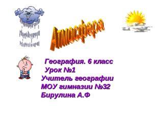 География. 6 класс Урок №1 Учитель географии МОУ гимназии №32 Бирулина А.Ф