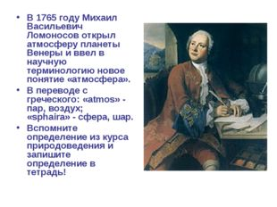 В 1765 году Михаил Васильевич Ломоносов открыл атмосферу планеты Венеры и вве