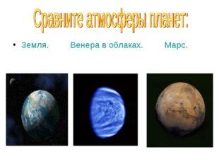 Земля. Венера в облаках. Марс.