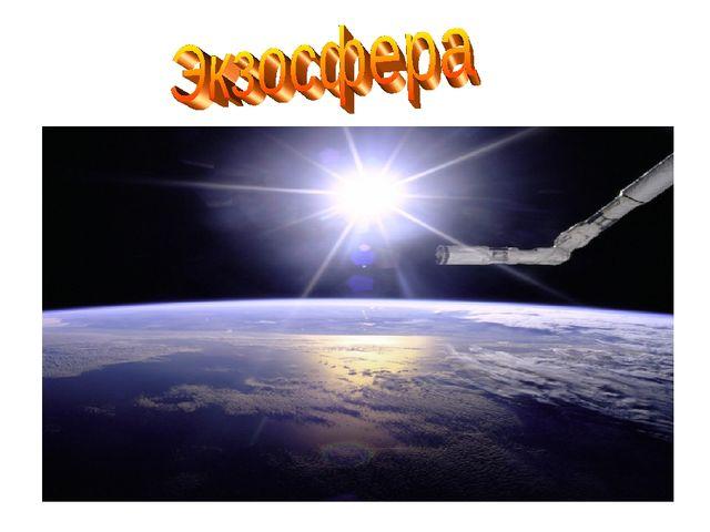 Экзосфера граничит с космосом и практически не содержит воздуха. Из-за слабой...