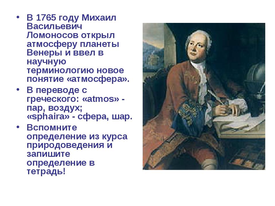 В 1765 году Михаил Васильевич Ломоносов открыл атмосферу планеты Венеры и вве...