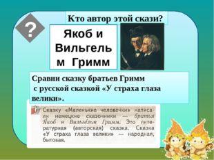 Кто автор этой скази? Сравни сказку братьев Гримм с русской сказкой «У страх