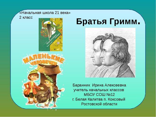 Братья Гримм. Баранник Ирина Алексеевна учитель начальных классов МБОУ СОШ №...
