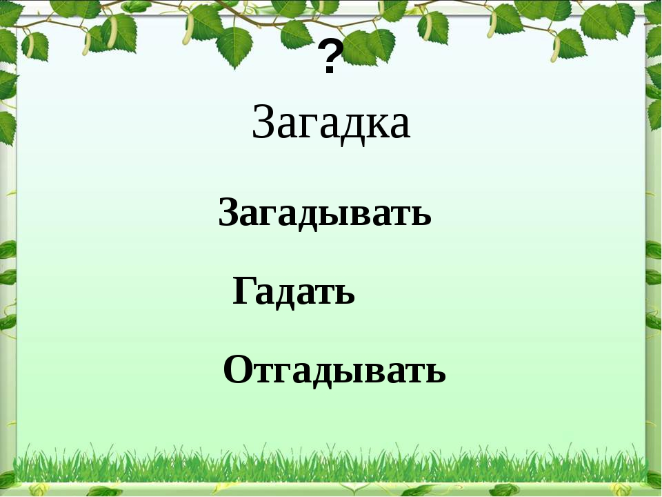 ? Загадка Загадывать Гадать Отгадывать весна