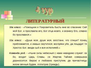 ЛИТЕРАТУРНЫЙ 10а класс - «Помощник и Покровитель бысть мне во спасение: Сей м
