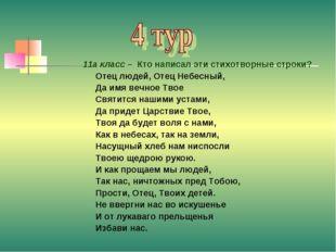 11а класс – Кто написал эти стихотворные строки? Отец людей, Отец Небесный,
