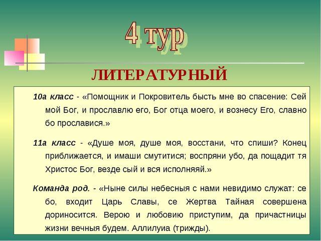 ЛИТЕРАТУРНЫЙ 10а класс - «Помощник и Покровитель бысть мне во спасение: Сей м...