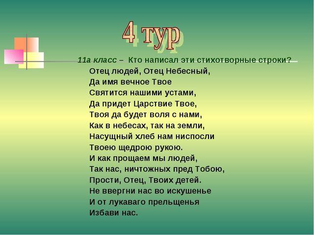 11а класс – Кто написал эти стихотворные строки? Отец людей, Отец Небесный,...